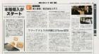 250625 東京IT新聞