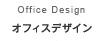 ミダスのオフィスデザインについて
