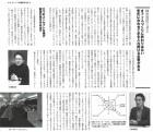ヒューマンスキル教育研究3
