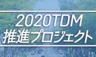 bnr_2020tdm