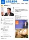 thumbnail_20110506_Noteworthy_enterprise_50